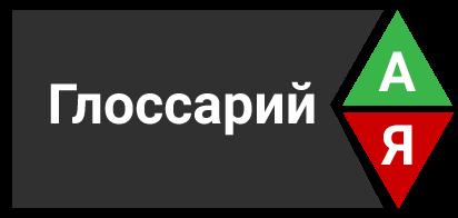 Глоссарий по Форексу